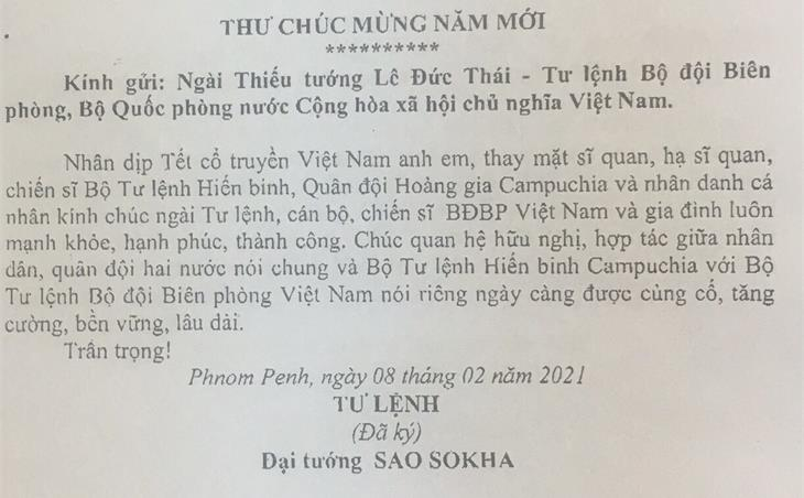 Thư chúc mừng năm mới của Đại tướng Sao Sokha, Phó Tổng Tư lệnh, Tư lệnh Hiến binh, Quân đội Hoàng gia Campuchia
